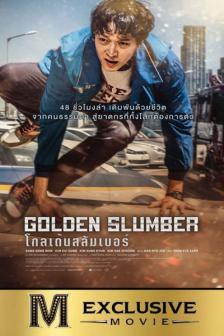 Golden Slumber - โกลเด้นสลัมเบอร์