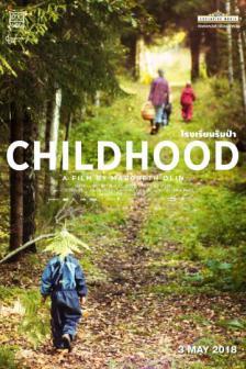 Childhood - โรงเรียนริมป่า