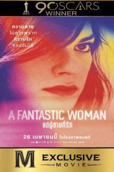 A Fantastic Woman - แด่ผู้ชายที่รัก