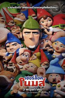 Sherlock Gnomes - เชอร์ล็อค โนมส์