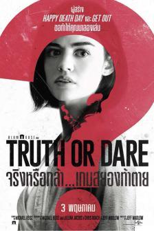 Truth or Dare - จริงหรือกล้า เกมสยองท้าตาย