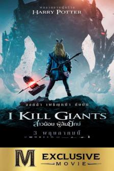 I Kill Giants - สาวน้อย ผู้ล้มยักษ์