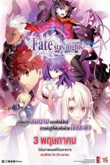 Fate Stay Night Heaven Feel - เฟทสเตย์ไนท์ เฮเว่นส์ฟีล เดอะมูฟวี่