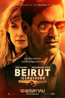 Beirut - เบรุตนรกแตก