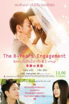 The 8-Year Engagement - บันทึกน้ำตารัก 8 ปี