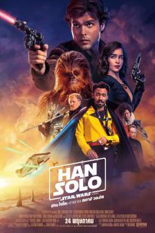 Solo: A Star Wars Story ฮาน โซโล: ตำนาน สตาร์ วอร์ส