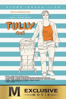 ชมตัวอย่างหนัง Tully - ทัลลี่ เป็นแม่ไม่ใช่เรื่องง่าย ภาพยนตร์แนว ตลก ฉาย 24/05/61