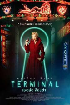 Terminal - เธอล่อ จ้องฆ่า