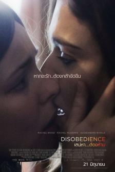 Disobedience - เสน่หา... ต้องห้าม