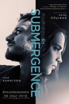 Submergence - ห้วงลึกพิสูจน์รัก