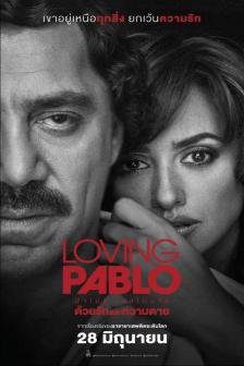 Loving Pablo - ปาโบล เอสโกบาร์ด้วยรักและความตาย