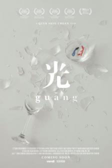Guang
