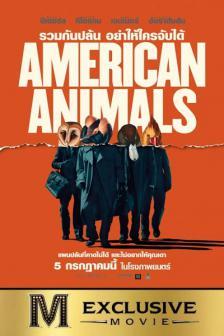 American Animals - รวมกันปล้น อย่าให้ใครจับได้