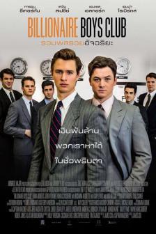 ชมตัวอย่างหนัง Billionaire Boys Club - รวมพลรวยอัจฉริยะ ภาพยนตร์แนว ดราม่า ระทึกขวัญ ฉาย 19/07/61