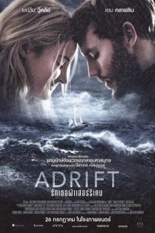 Adrift - รักเธอฝ่าเฮอร์ริเคน
