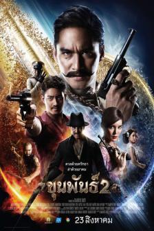 ขุนพันธ์ 2 - Khun Phan 2