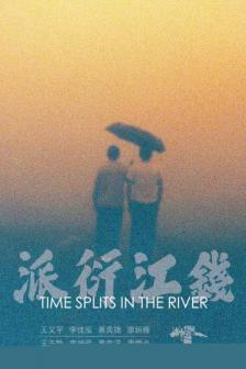 Time Splits in the River