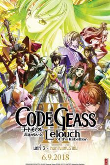 Code Geass Lelouch of The Rebellion lll - โค้ด กีอัส บทที่สาม - หนทางแห่งราชัน