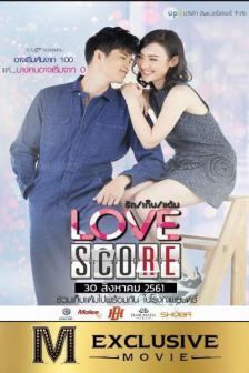 รัก เก็บ แต้ม - LOVE SCORE