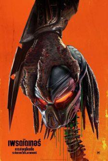 The Predator เดอะ เพรดเดเทอร์