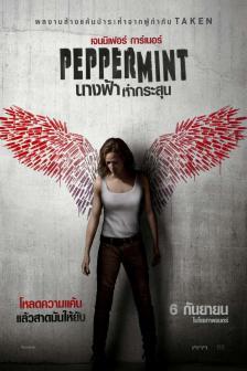 Peppermint - นางฟ้าห่ากระสุน