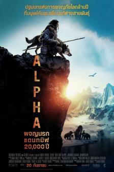Alpha ผจญนรกแดนทมิฬ 20000 ปี