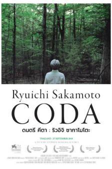 Ryuichi Sakamoto: Coda - ดนตรี คีตา ริวอิจิ ซากาโมโตะ