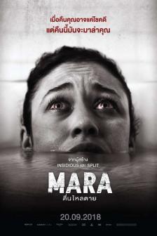 Mara - ตื่นไหลตาย