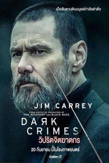 Dark Crimes - วิปริตจิตฆาตกร