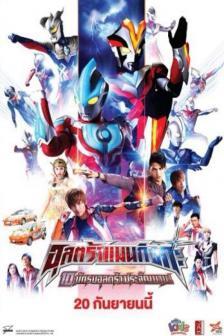 Ultraman Ginga - อุลตร้าแมน กิงกะ 10 นักรบอุลตร้าประจัญบาน