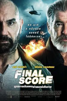 Final Score - ยุทธการดับแผน ผ่าแมตช์เส้นตาย