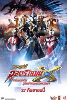 Ultraman X - อุลตร้าแมน เอ็กซ์