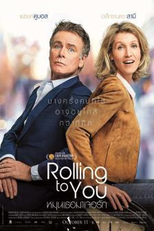Rolling to You - หมุนเธอมาเจอรัก