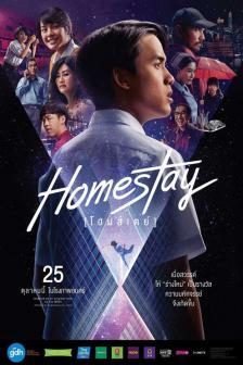 โฮมสเตย์ - Homestay