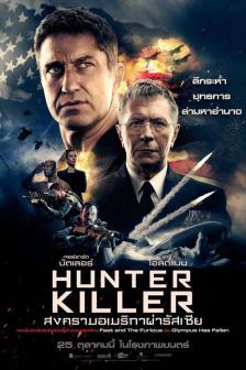 Hunter Killer - สงครามอเมริกันผ่ารัสเซีย