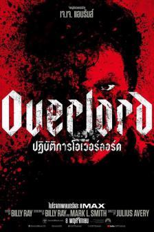 Overlord - ปฏิบัติการโอเวอร์ลอร์ด