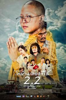 หนัง ThiBaan The Series 2.2 - ไทบ้านเดอะซีรีส์ 2.2