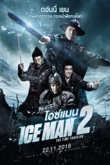 Iceman 2 : The Time Traveler - ไอซ์แมน 2