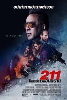 211 - โคตรตำรวจอันตราย