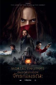 หนัง Mortal Engines - สมรภูมิล่าเมือง จักรกลมรณะ