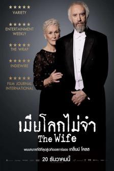 The Wife - เมียโลกไม่จำ