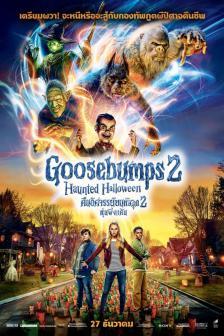 Goosebumps: Haunted Halloween - คืนอัศจรรย์ขนหัวลุก: หุ่นฝังแค้น