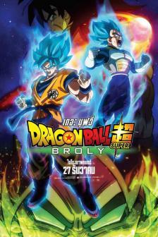 Dragon Ball Super: Broly - ดราก้อนบอล ซูเปอร์ โบรลี่