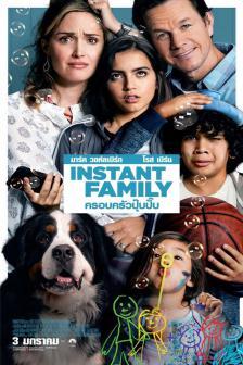 Instant Family - ครอบครัวปุ๊ปปั๊บ