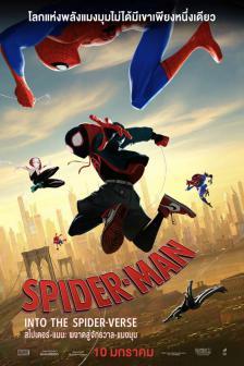 Spider-Man: Into the Spider-Verse สไปเดอร์-แมน : ผงาดสู่จักรวาลแมงมุม