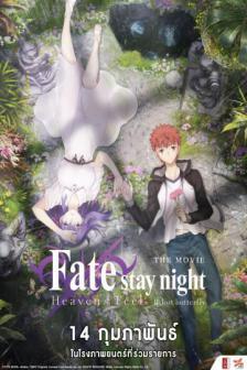 Fate Stay Night Heavenandapos;s Feel II. Lost butterfly - เฟท / สเตย์ ไนท์ ภาค 2