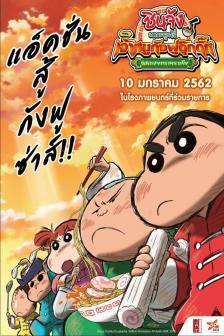 Crayon Shin-Chan 2019 ชินจัง เดอะมูฟวี่ ตอน เจ้าหนูกังฟูดุ๊กดิ๊ก พิชิตสง