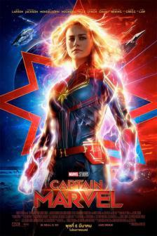 หนัง Captain Marvel - กัปตันมาร์เวล