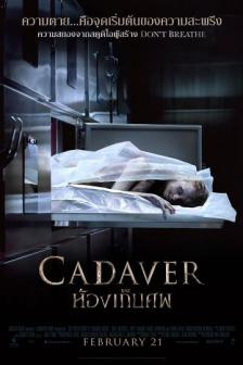 Cadaver - ห้องเก็บศพ