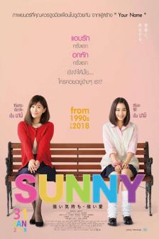 Sunny: Our Hearts Beat Together - วันนั้น วันนี้ เพื่อนกันตลอดไป